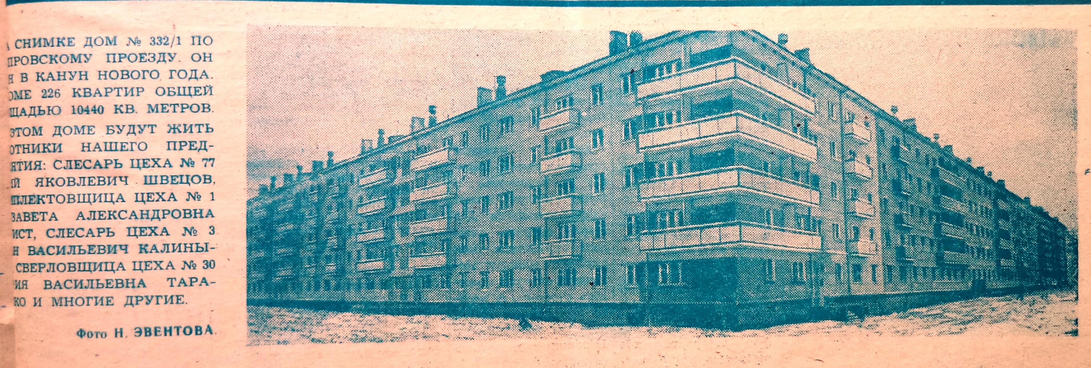 Днепровский-ФОТО-06-Заводская-жизнь-1972-29-декабря-1
