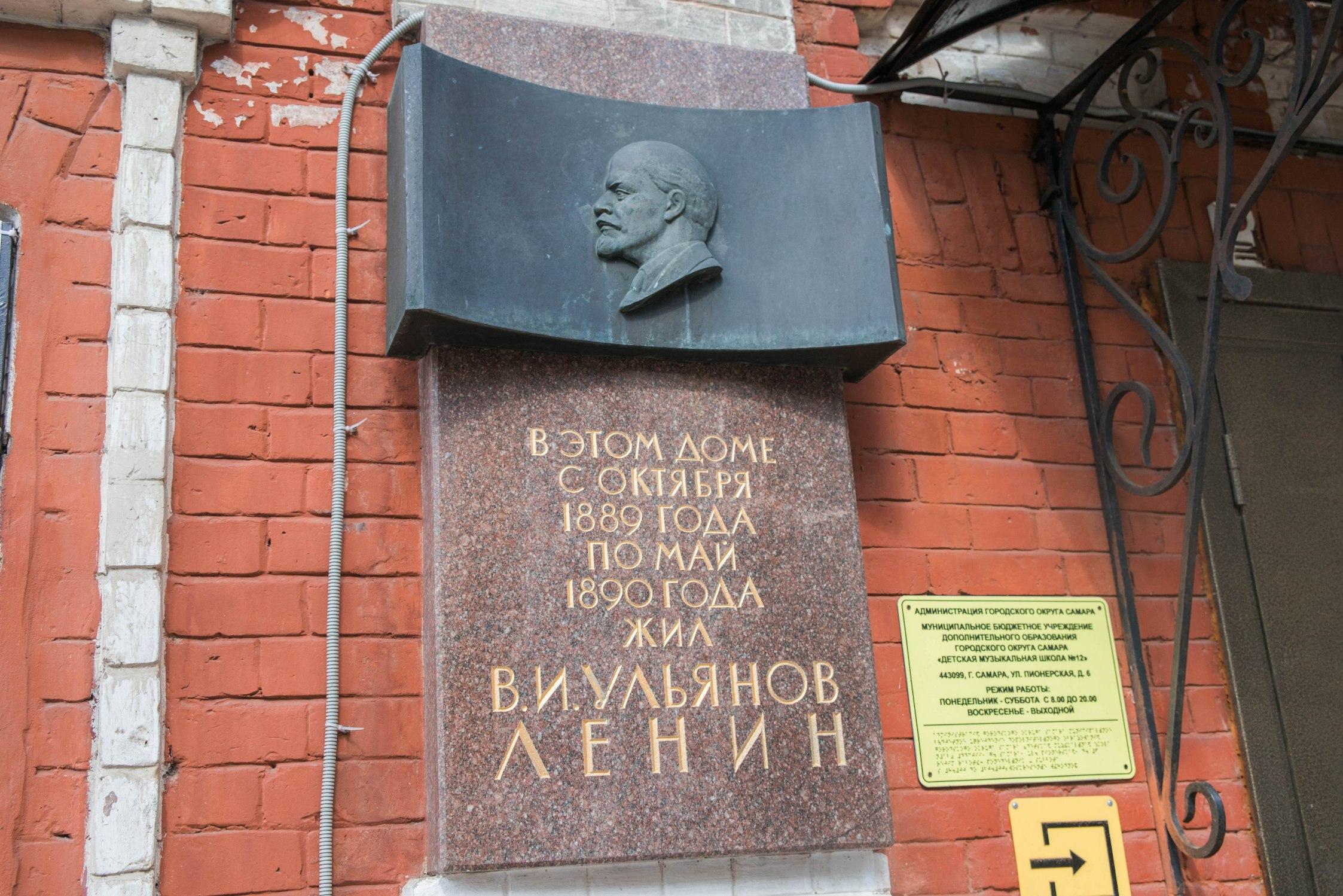 Дом в котором жил Ленин