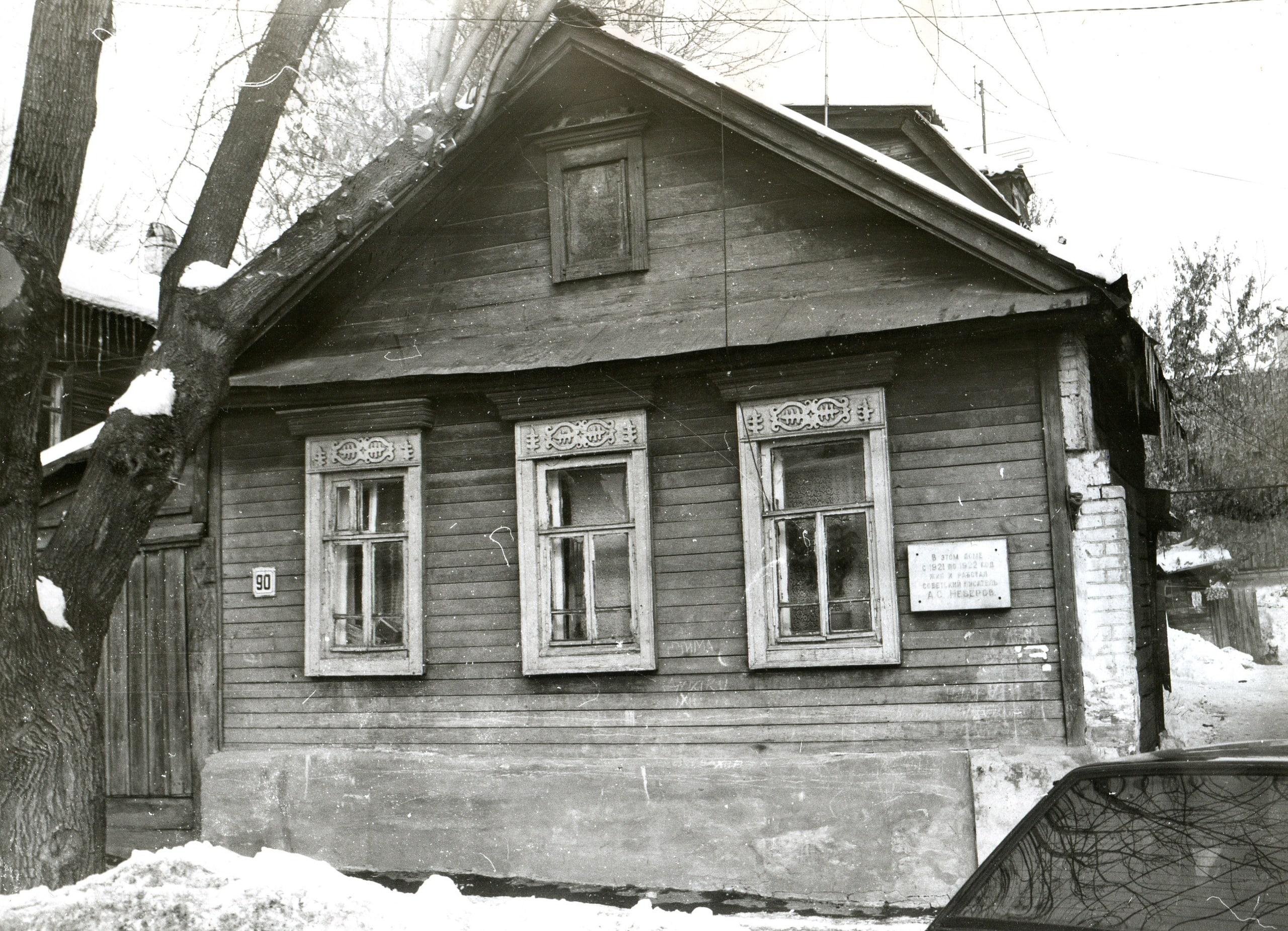 Дом в котором жил писатель Александр Неверов