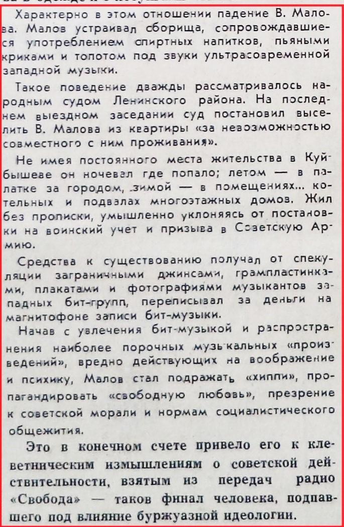 Куйбышевские хиппи (2)
