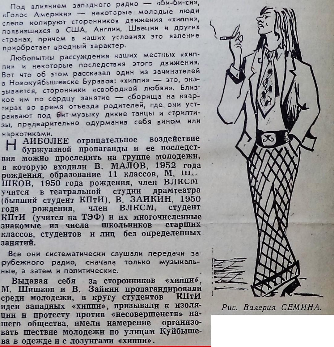 Куйбышевские хиппи