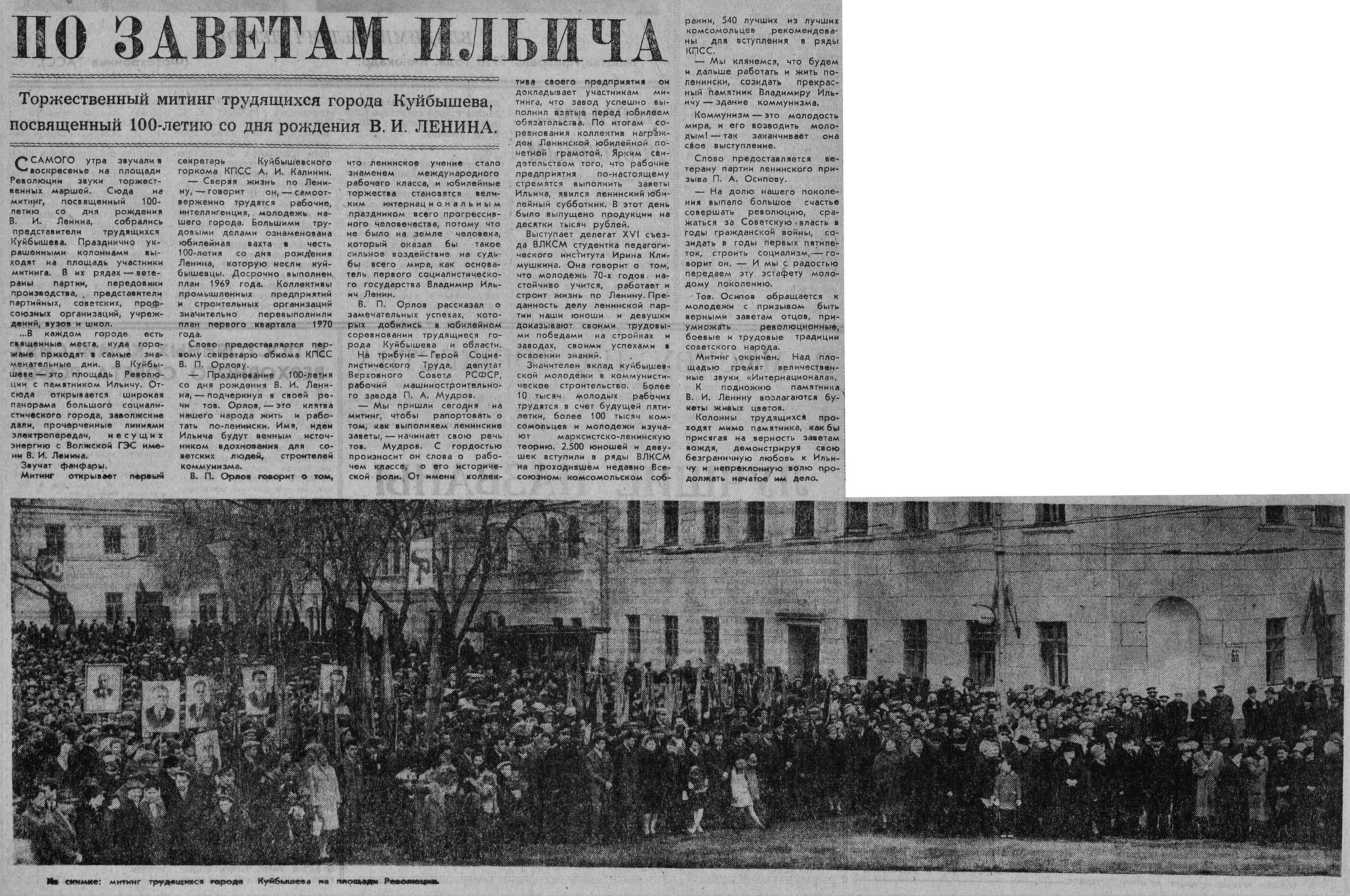 Ленин. 100 лет в Куйбышеве