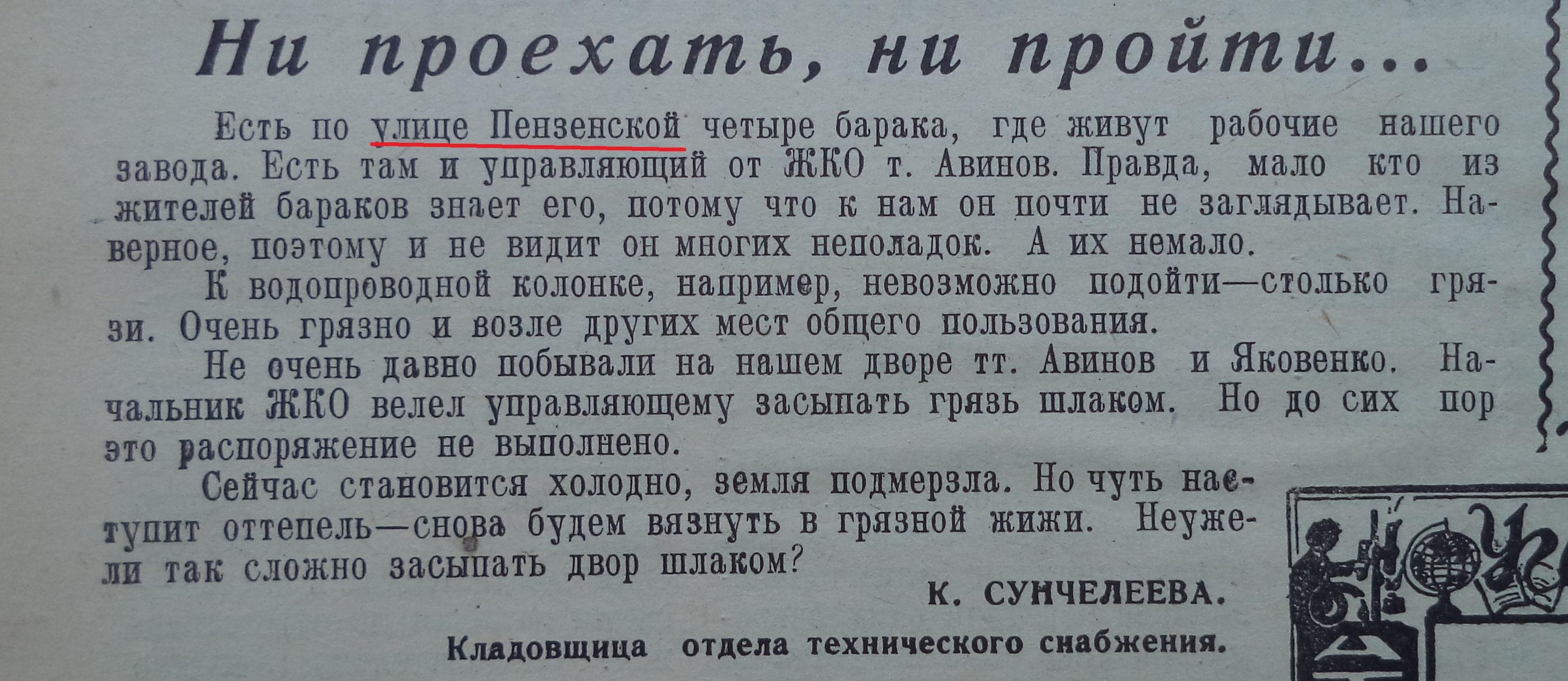 Пензенская-ФОТО-08-Красное Знамя-1963-13 ноября