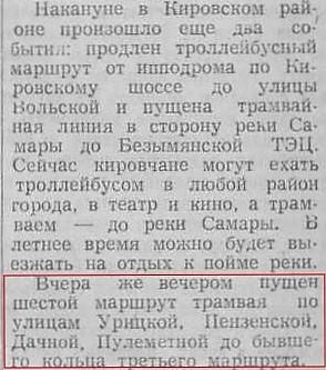 Пензенская-ФОТО-13-ВКа-1956-11-07-новые линии ТТУ