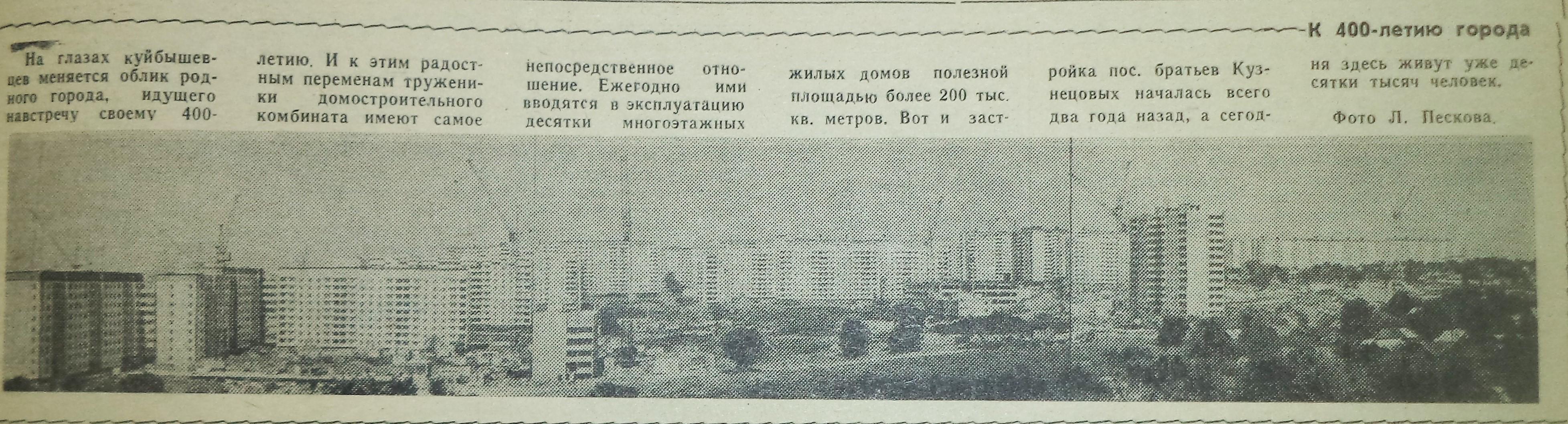 Пензенская-ФОТО-25-Строитель-1985-22 ноября
