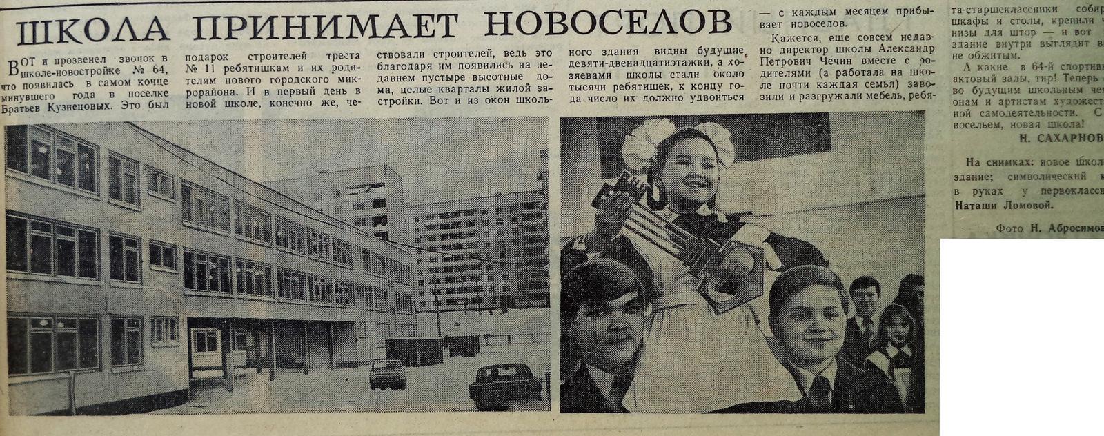 Пензенская-ФОТО-34-ВЗя-1986-01-14-новая шк. № 64 в пос. Кузн.-min