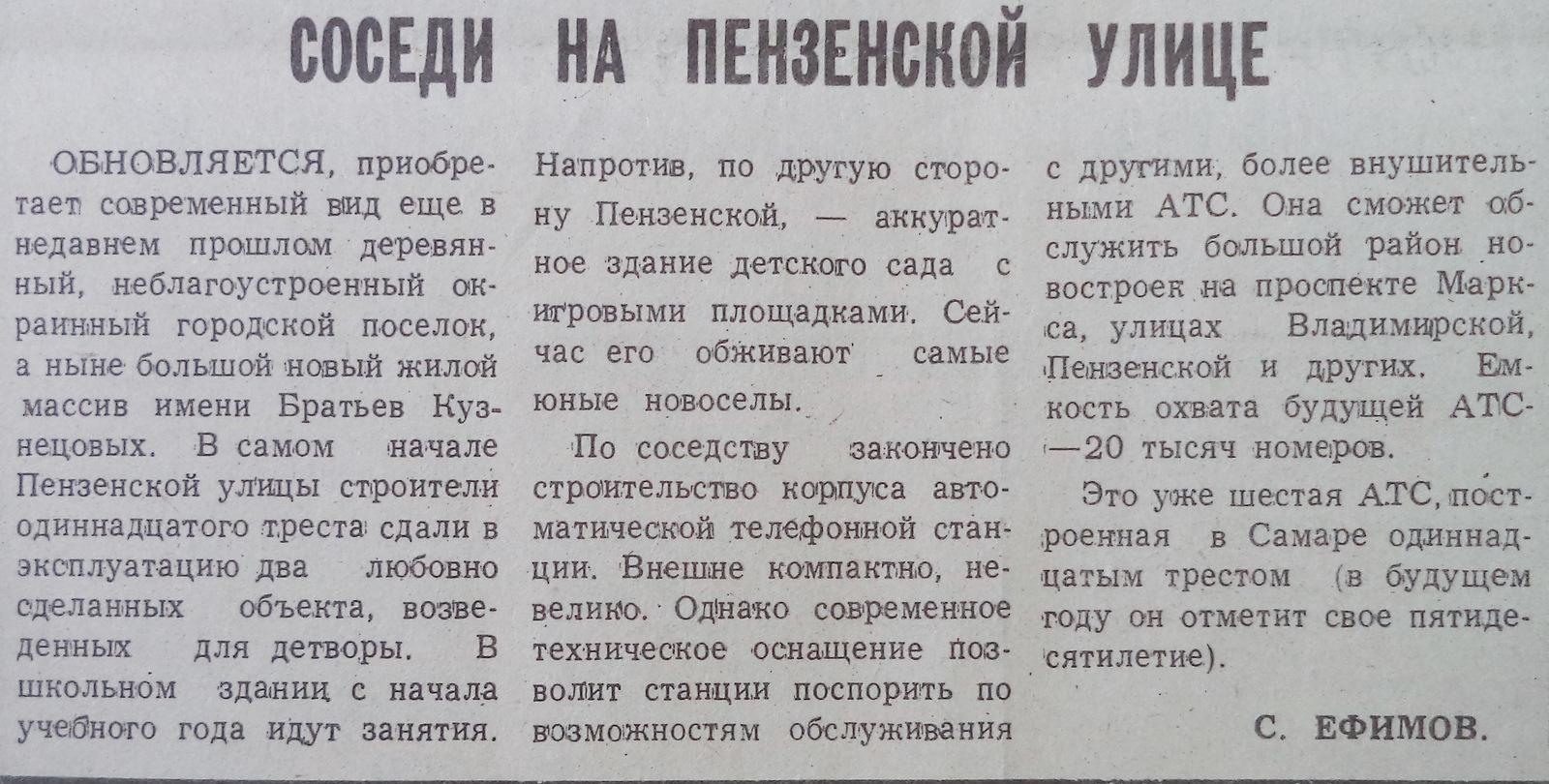Пензенская-ФОТО-40-ВЗя-1991-12-05-новостр. по Пенз.