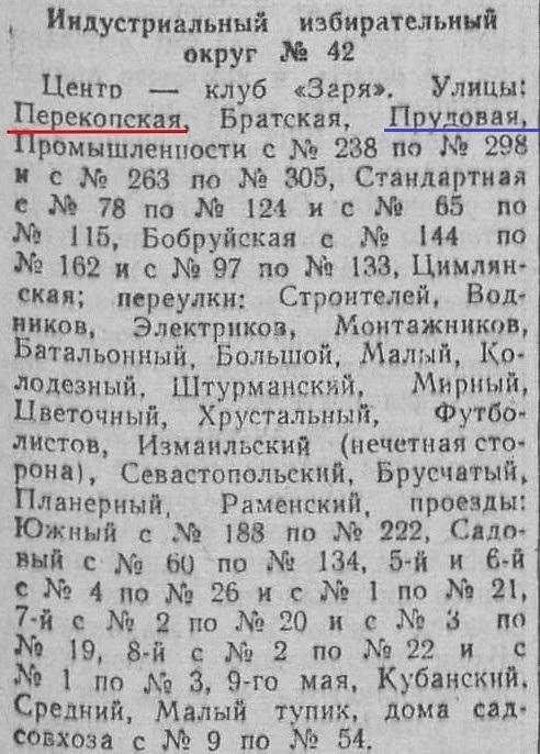Перекопская-ФОТО-03-выборы-1959