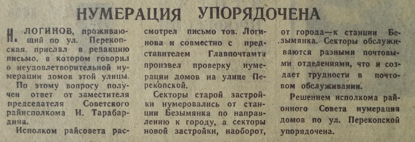 Перекопская-ФОТО-16-ВЗя-1969-10-17-нумерация по ул. Перек.