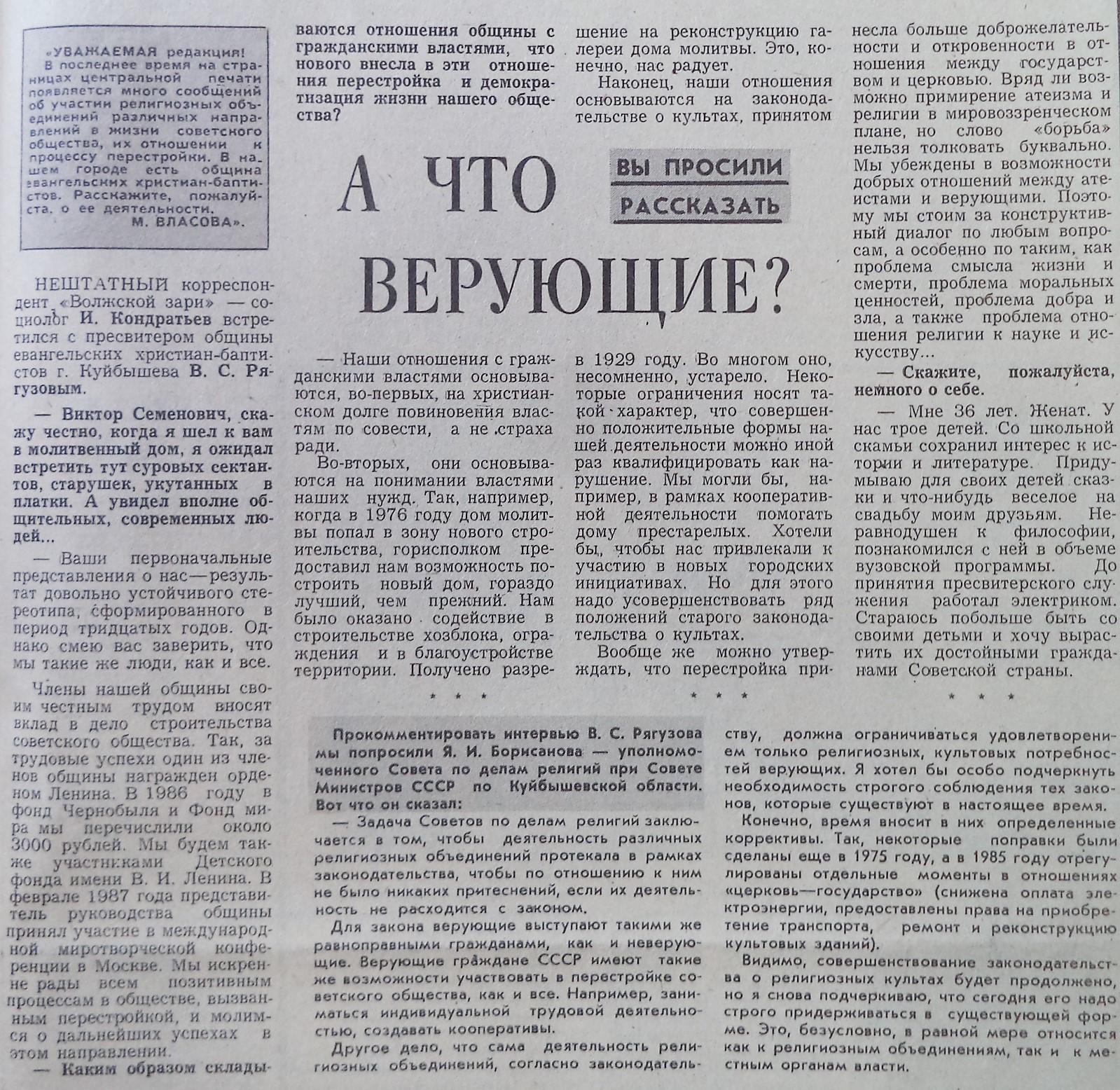 Перекопская-ФОТО-21-ВЗя-1987-12-12-о баптистах