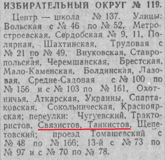 Переулки Танкистов и Связистов 1965