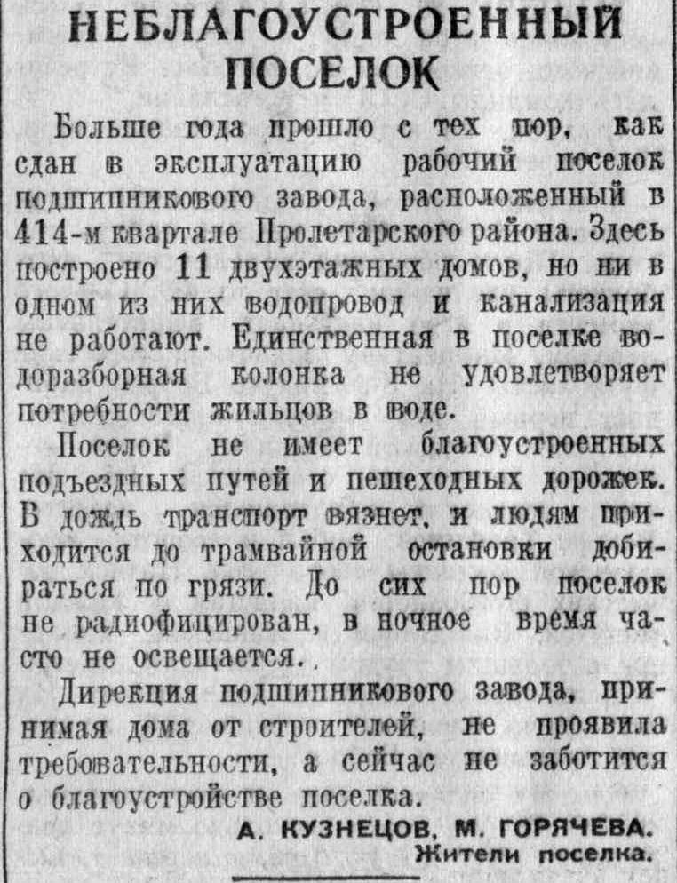 Печёрская-ФОТО-28-ВКа-1952-07-22-о посёлке 4 ГПЗ в квартале 414-Рев.-Печ.