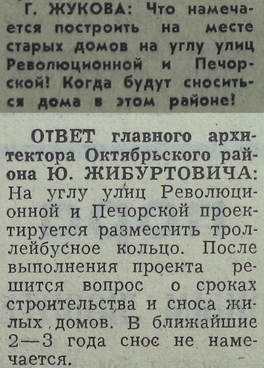 Печёрская-ФОТО-41-ВЗя-1979-12-29-о текущих делах