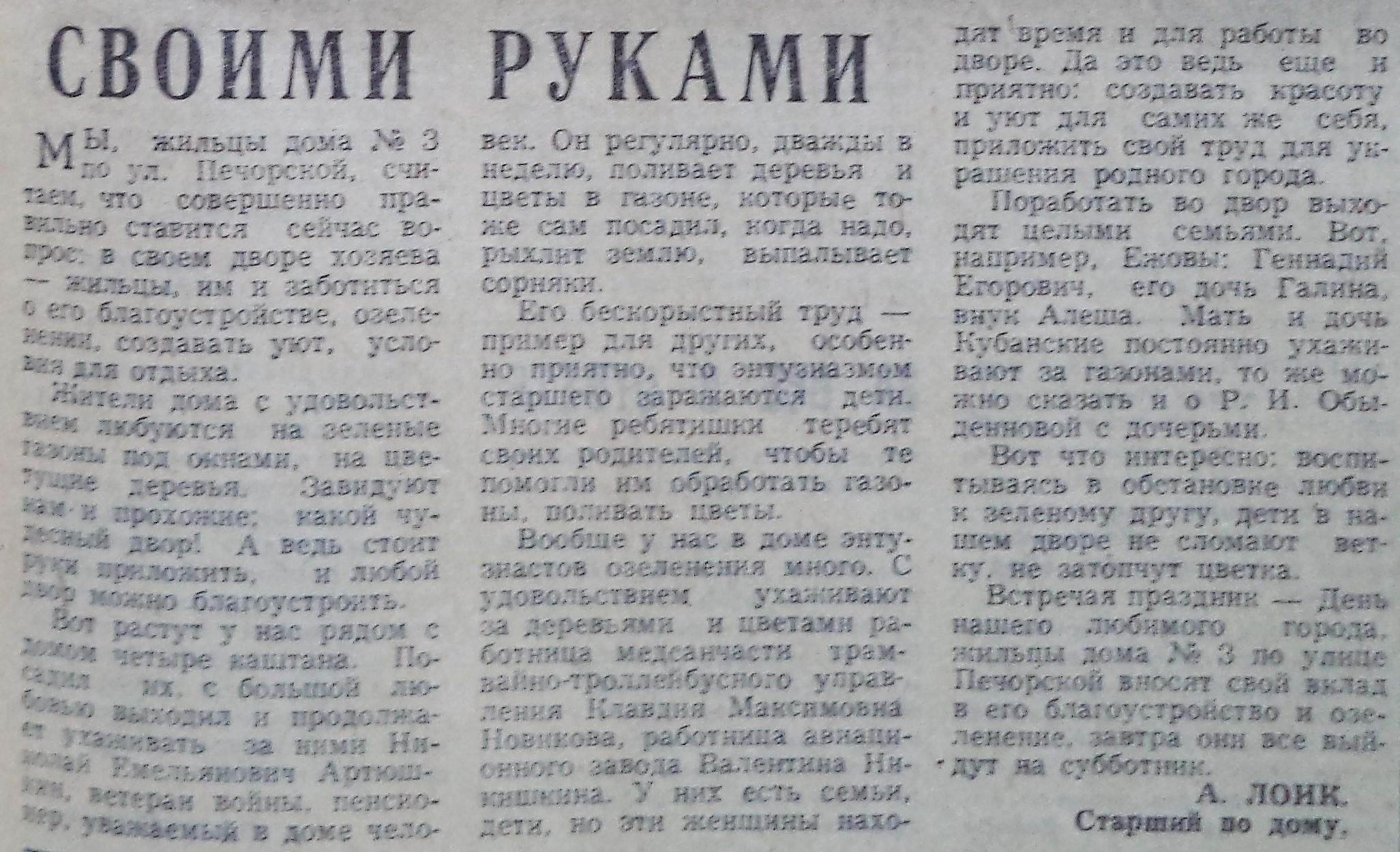Печёрская-ФОТО-42-ВЗя-1984-05-18-гор. благ-во