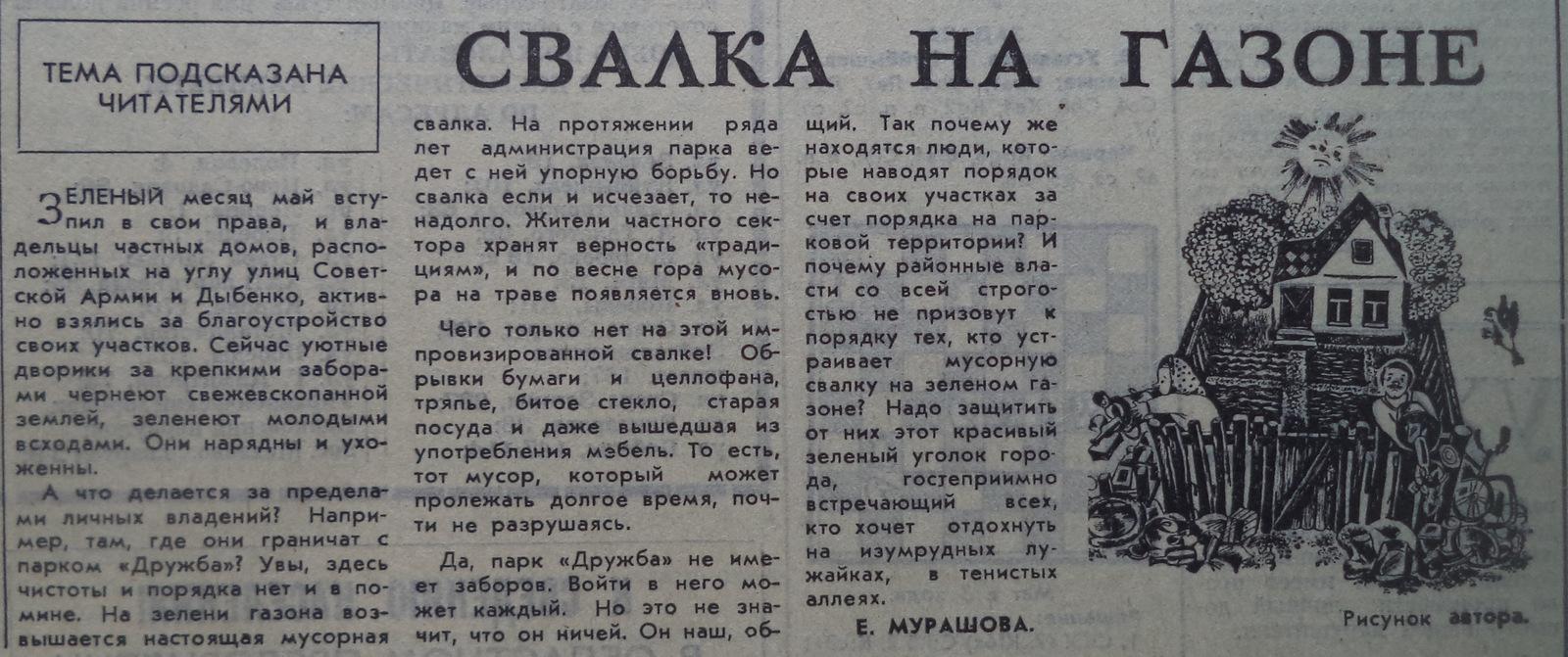 Печёрская-ФОТО-43-ВЗя-1985-05-21-неблаг-во в част. сект. у парка Дружба