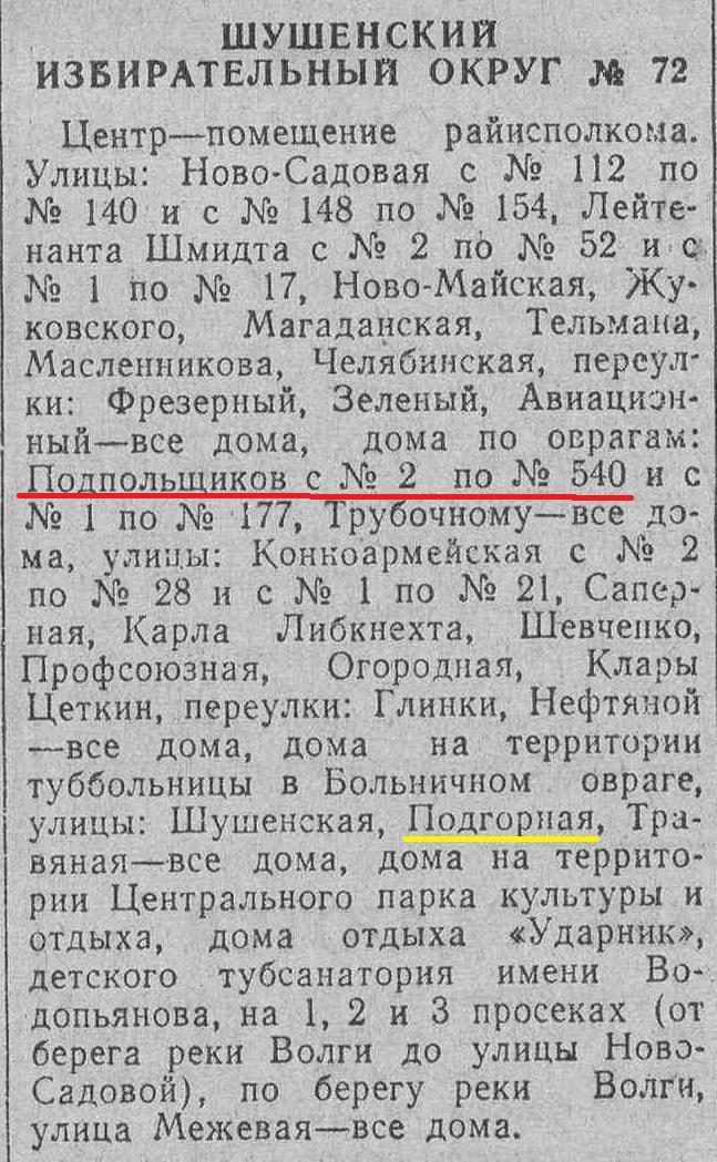 Подгорная-Постников-ФОТО-04-выборы-1963