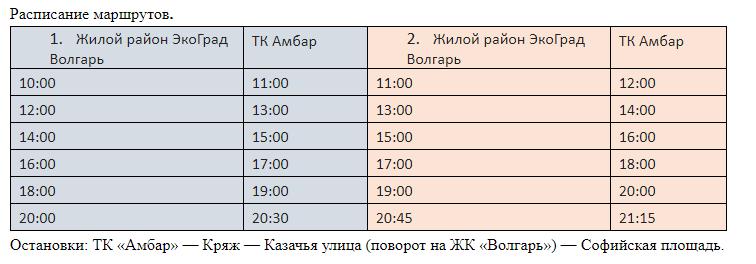 расписание (2)
