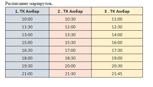 расписание (3)