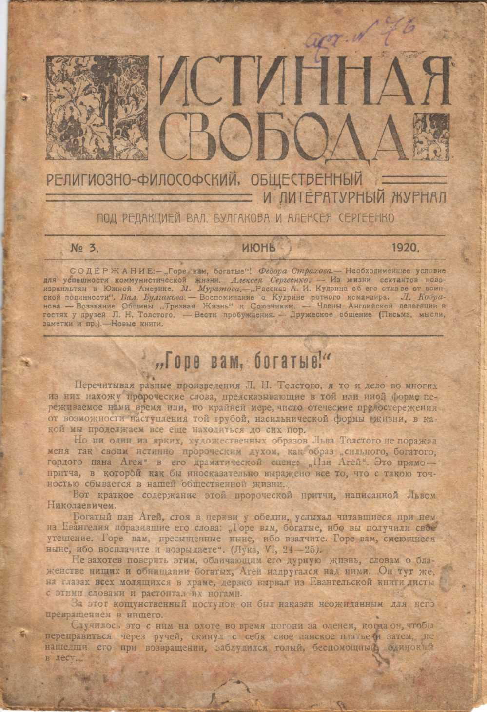 06_Istinnaya_svoboda_Zhurnal_obschiny_Trezvaya_zhizn_Iyun_1920