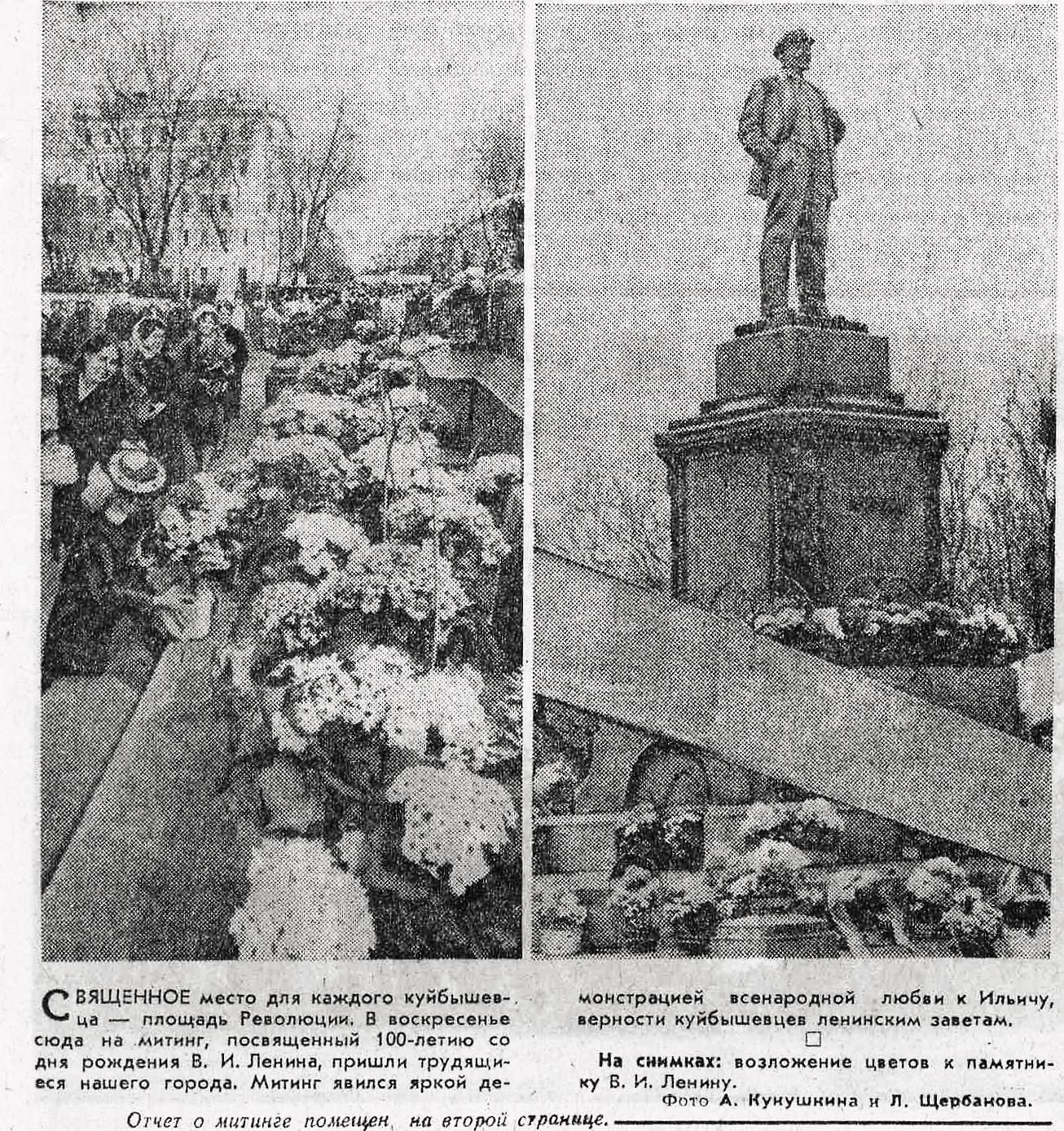 100 со дня рождения Ленина