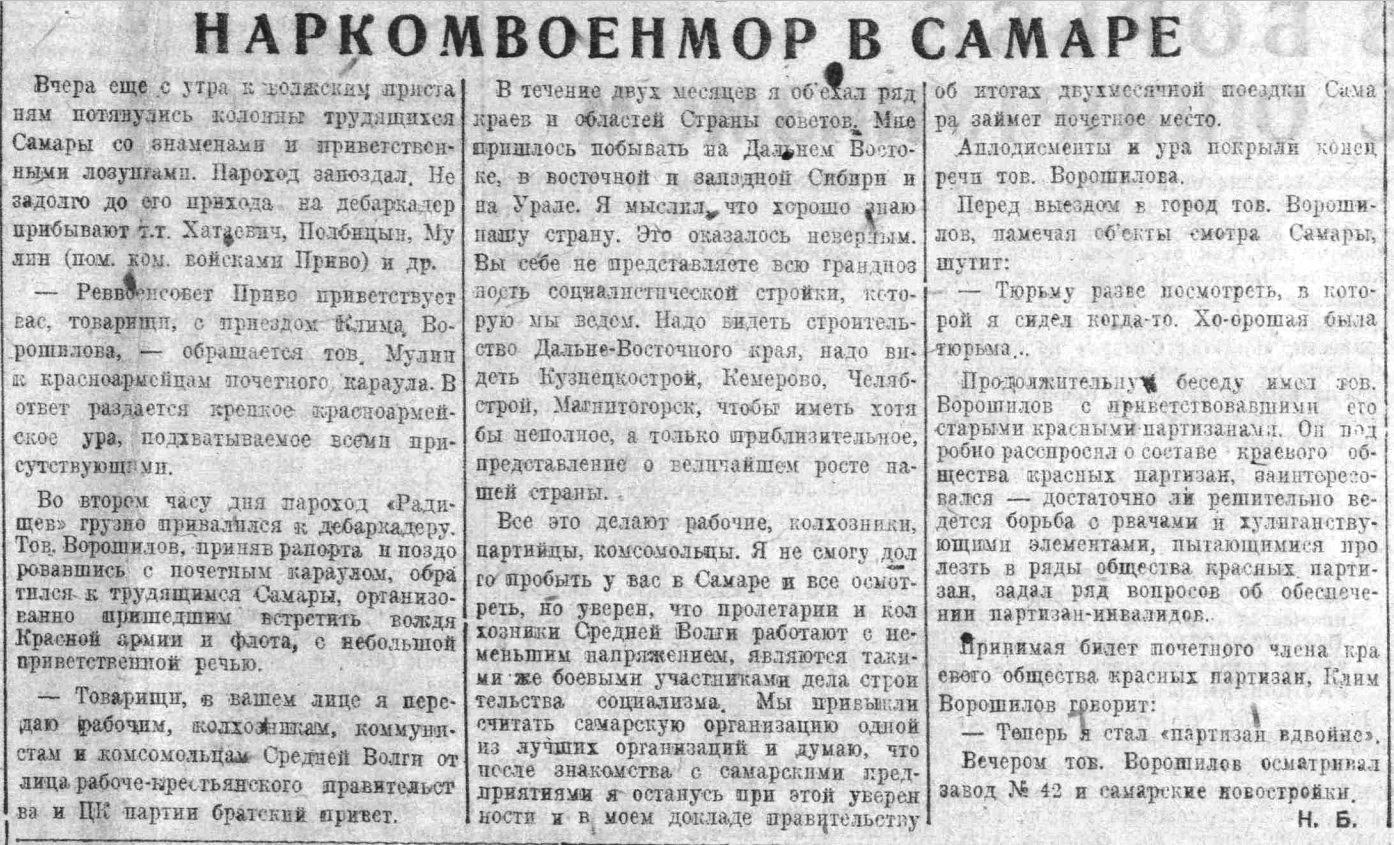 Ворошилов в Самаре 1931 год
