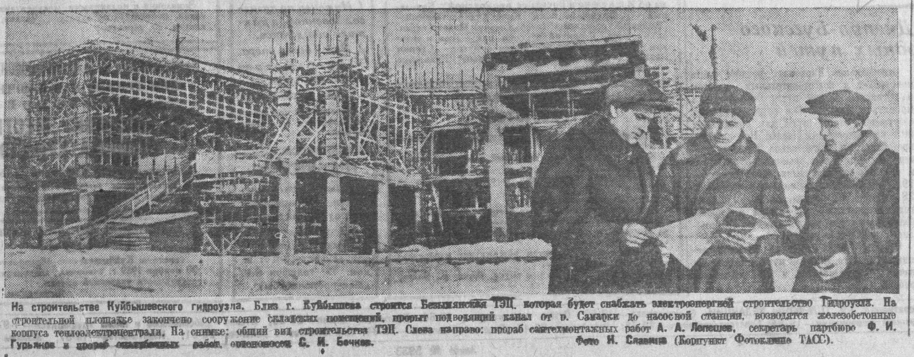 Декабрь 1939 года строительство БТЭЦ