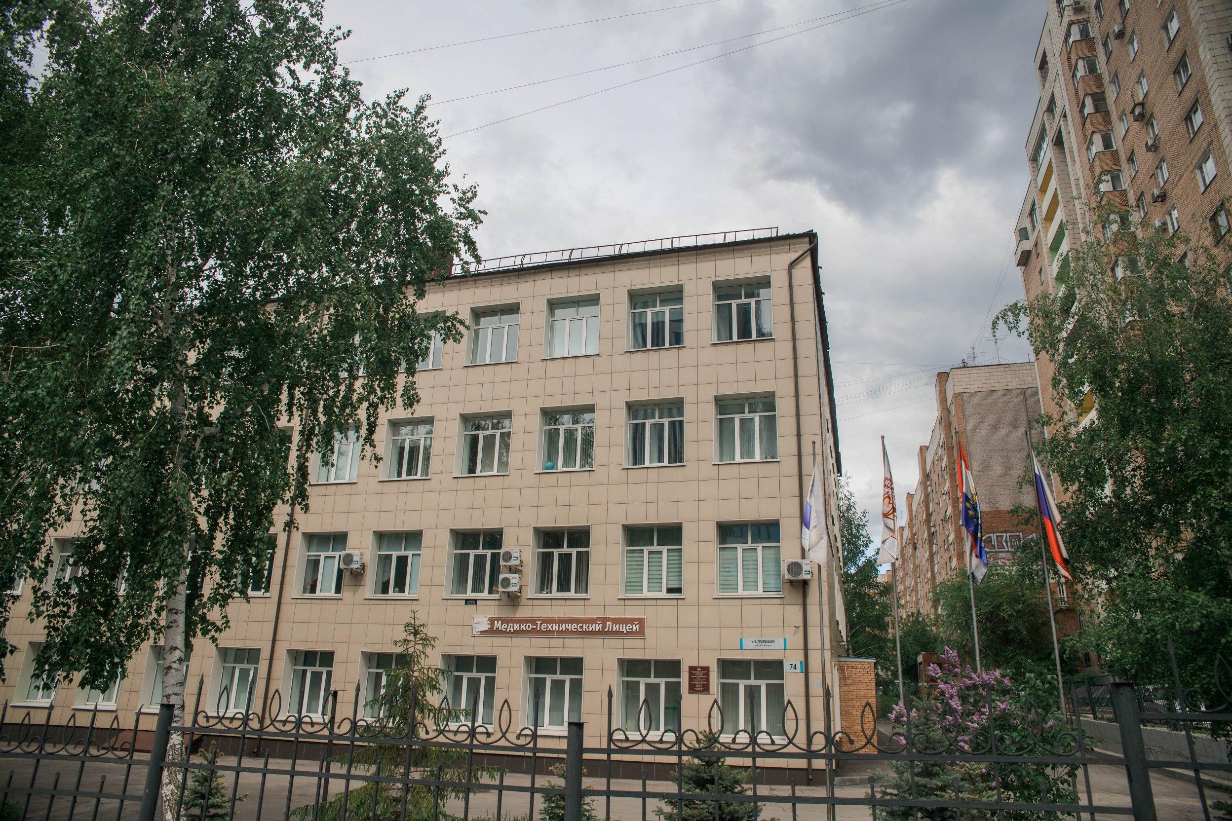 Медико-технический лицей на улице Полевой
