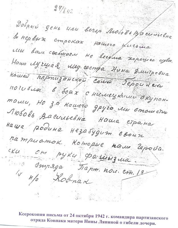 Письмо Сидора Ковпака
