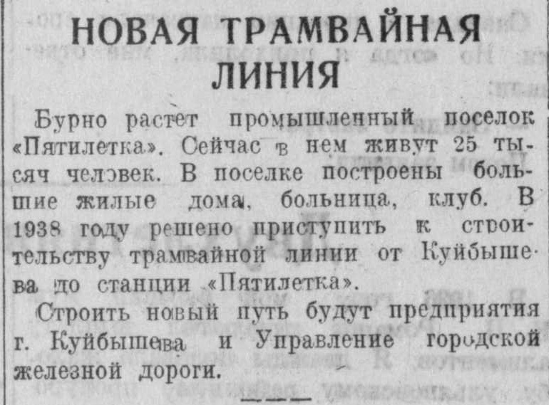 Победы-ФОТО-08-ВКа-1938-03-24-о трамвае на Безым.