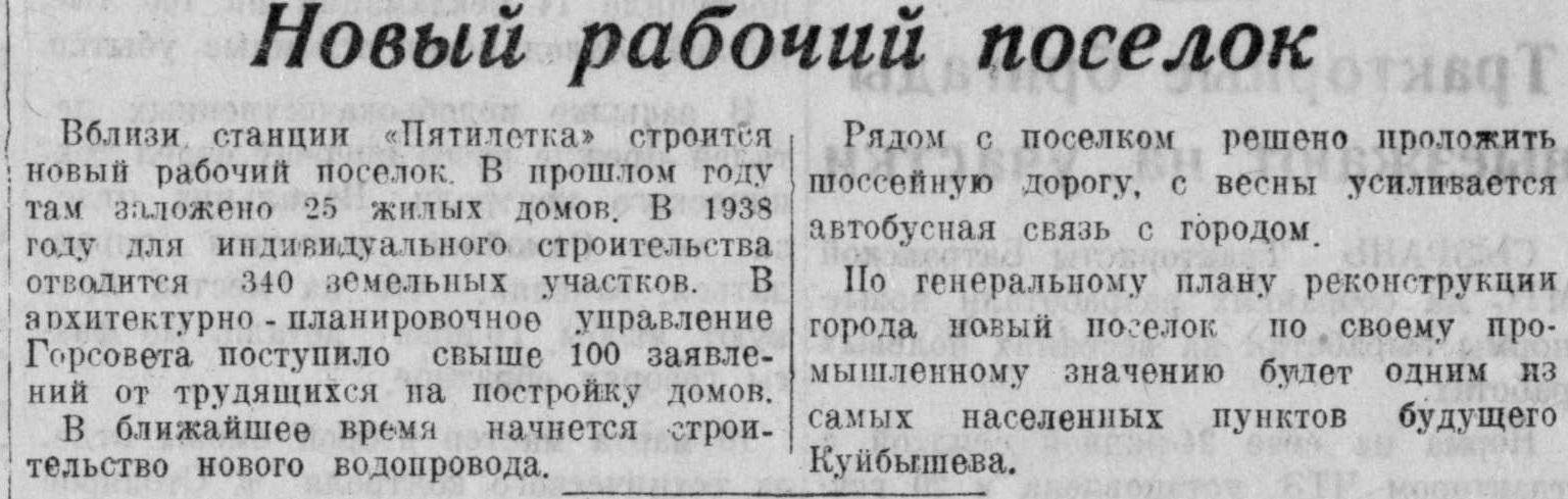 Победы-ФОТО-09-ВКа-1938-03-29-посёлок на Пятилетке