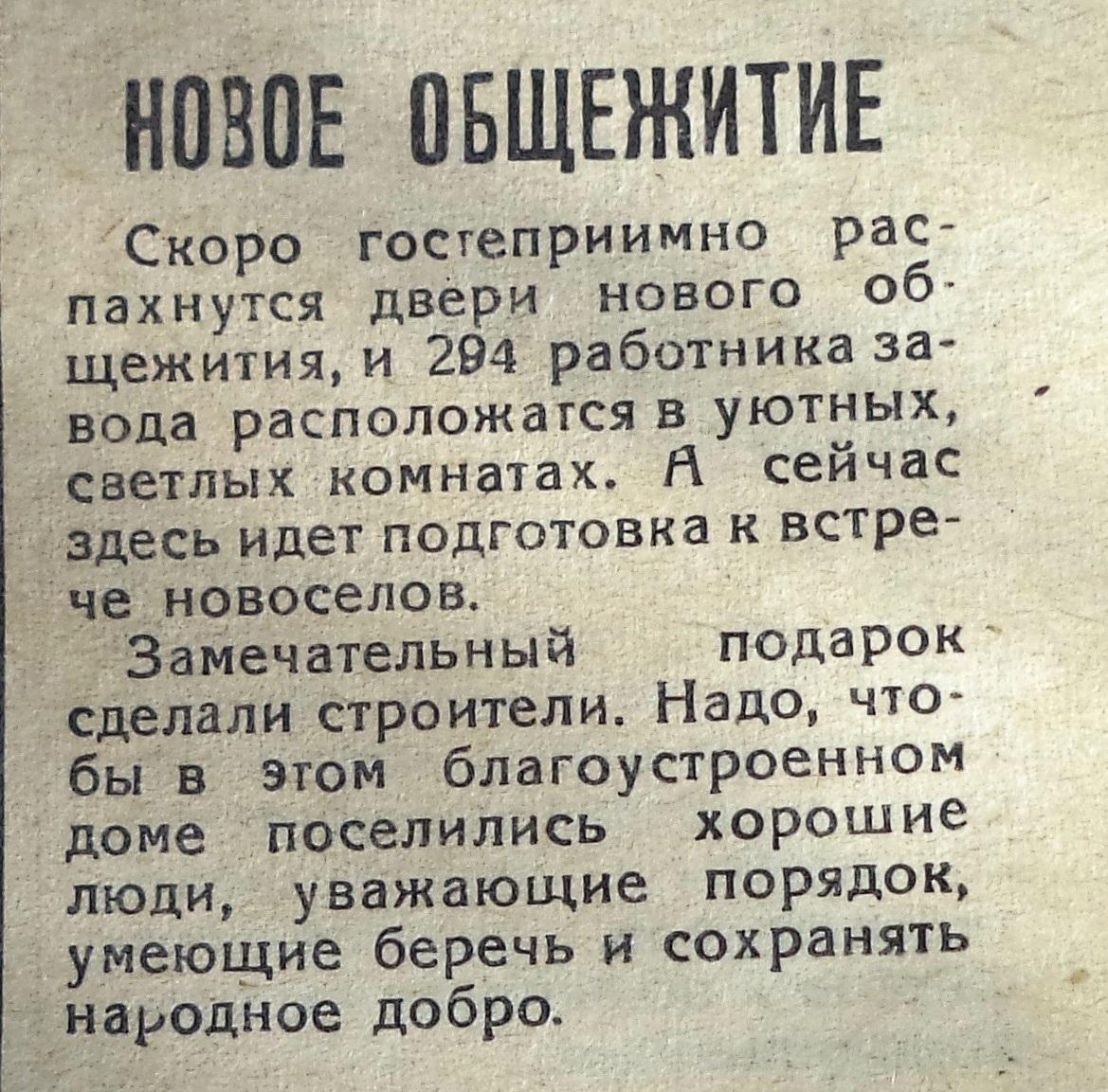 Победы-ФОТО-109-За ударные темпы-1966-12 октября