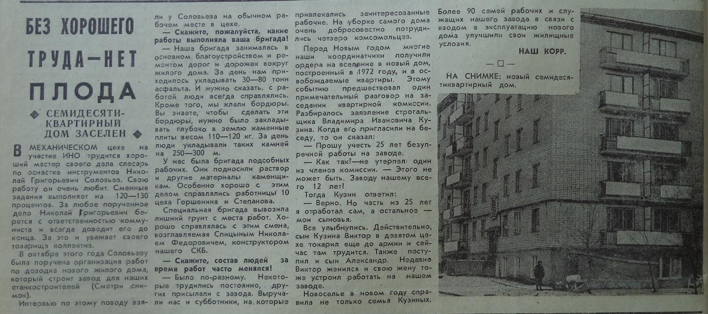 Победы-ФОТО-120-Станкостроитель-1973-15 января