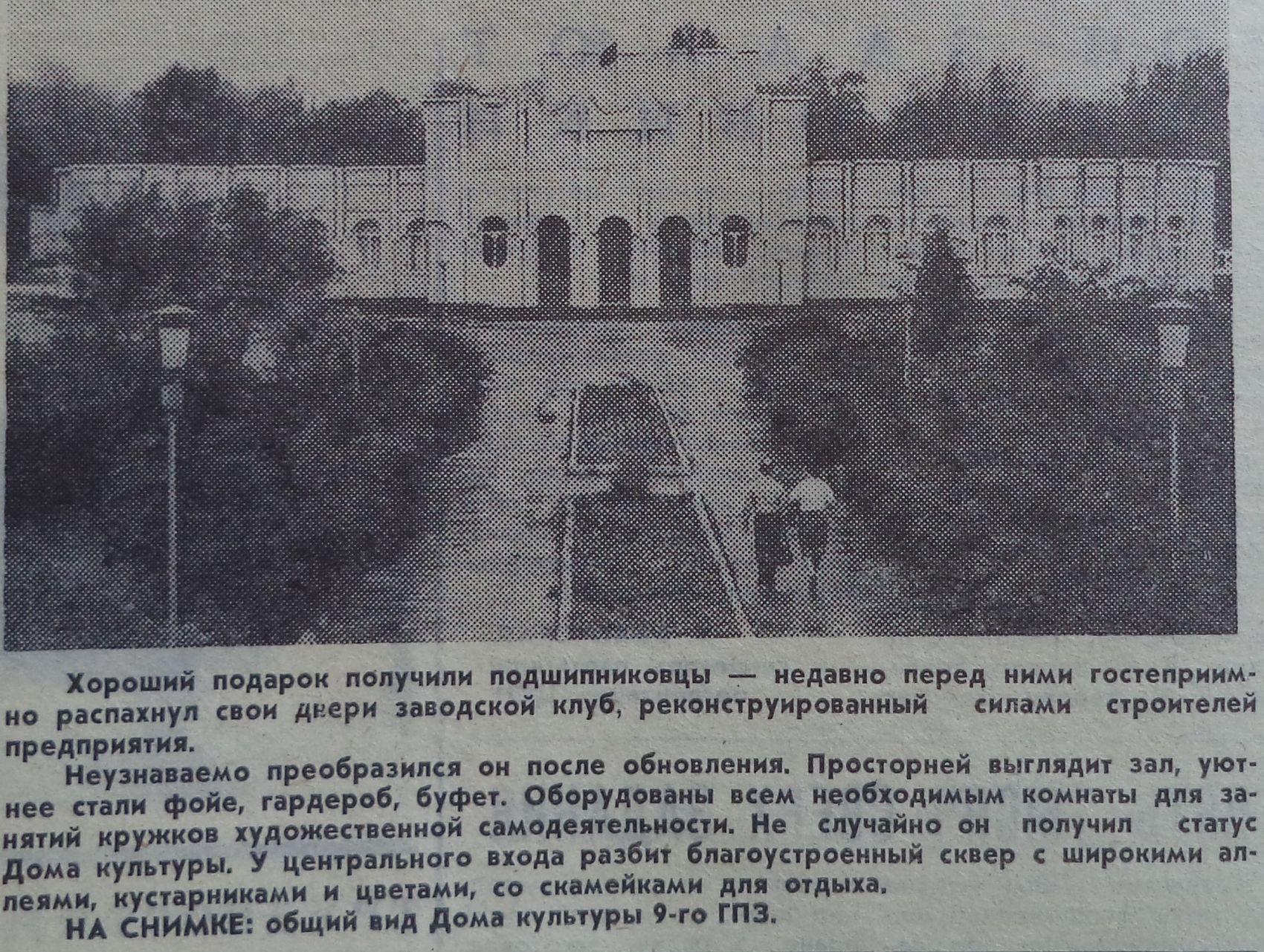 Победы-ФОТО-129-Ленинское Знамя-1985-21 июня