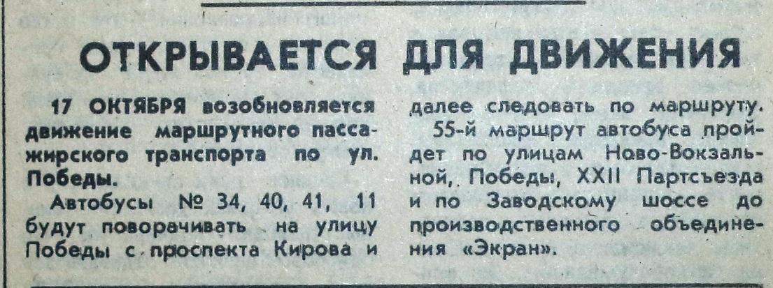 Победы-ФОТО-133-ВЗя-1988-10-14-открытие движения по Победе