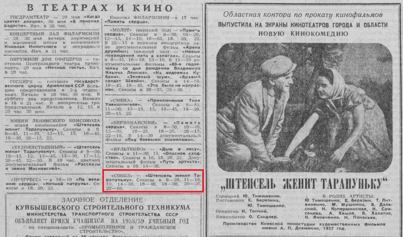 Победы-ФОТО-24-Сокол 29 мая 1958 года