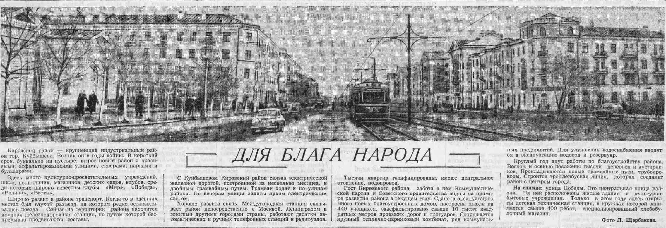 Победы-ФОТО-39-ВКа-1955-11-19-фото ул. Победы возле сквера