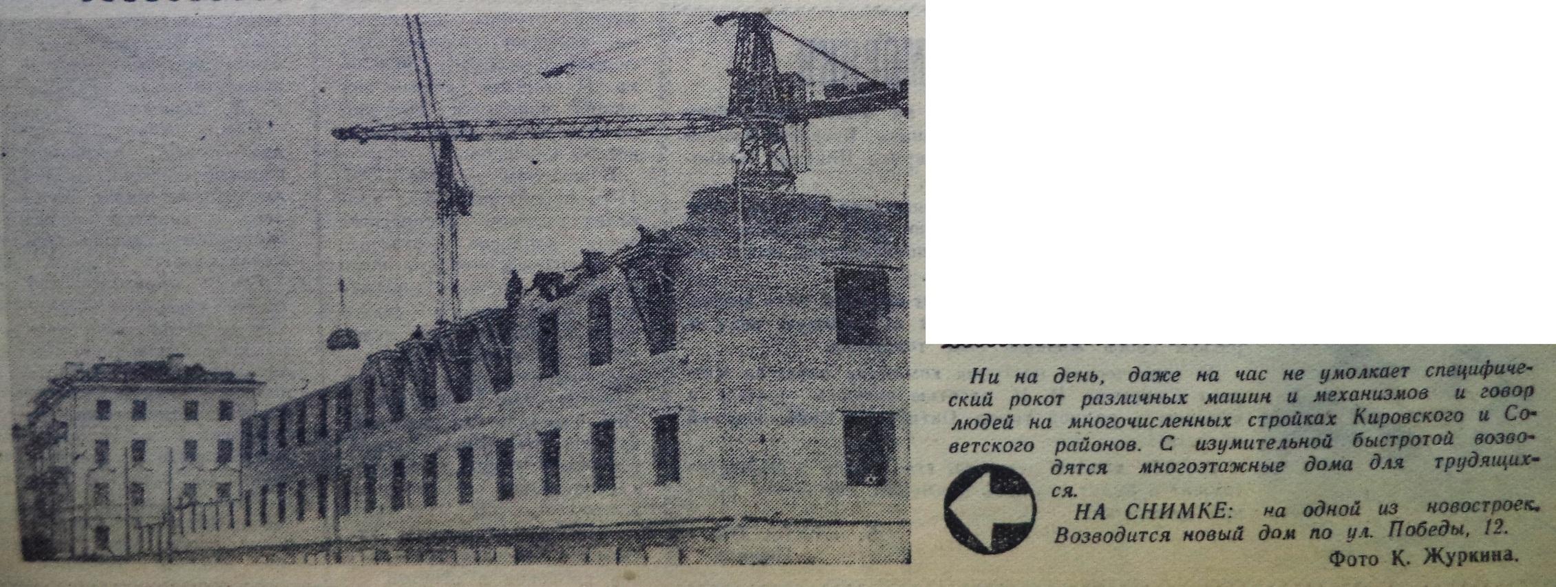 Победы-ФОТО-65-ВКц-1958-01-10-фото стр-ва по Победе-12