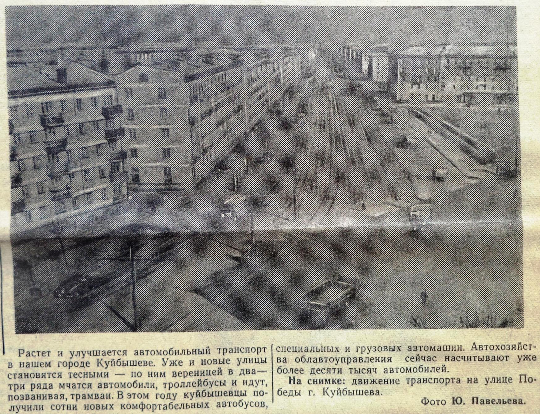 Победы-ФОТО-74-Автотранспортник-1964-24 ноября