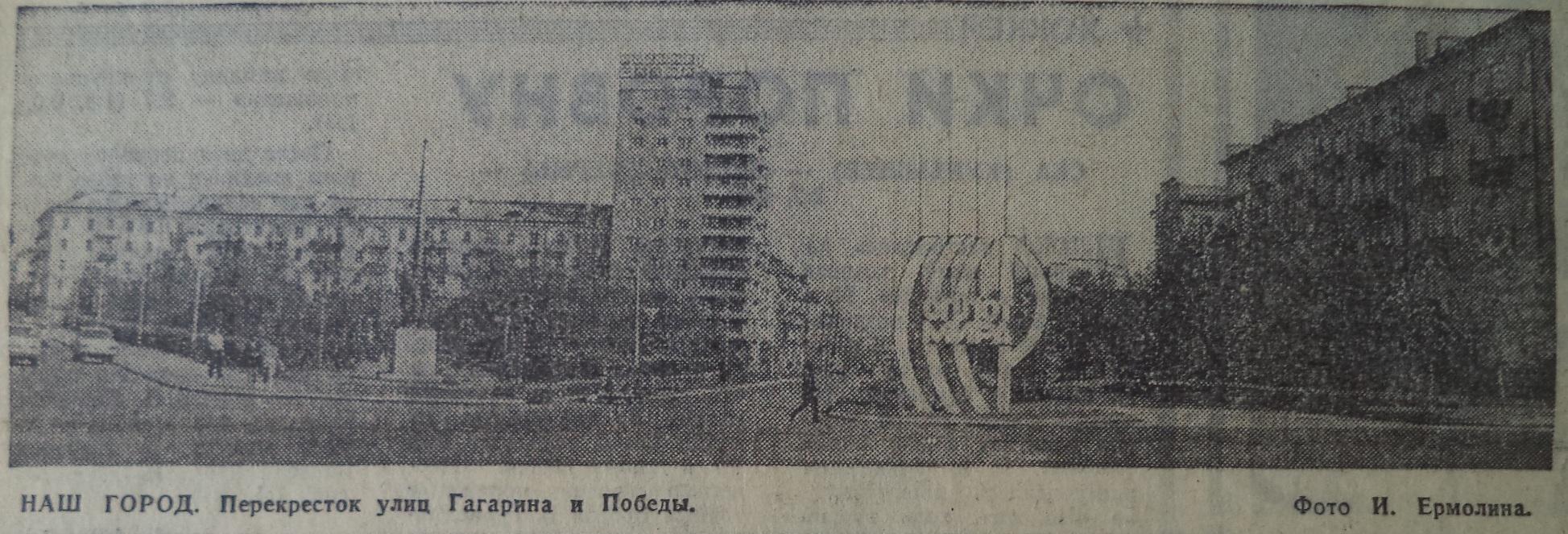 Победы-ФОТО-77-ВЗя-1975-10-27-фото Поб.-Гаг.