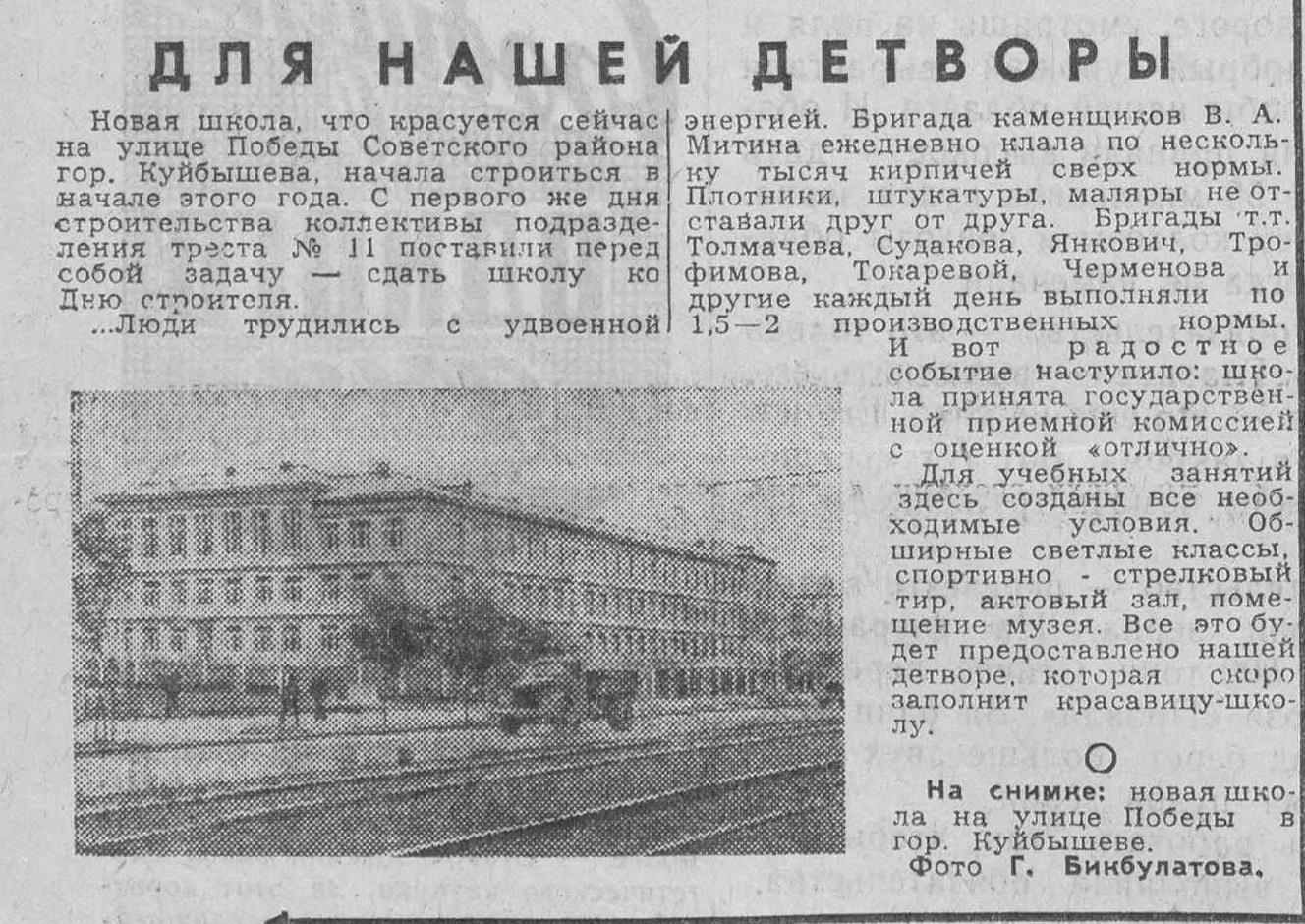 Победы-ФОТО-81-ВКа-1962-08-05-новая школа на Победе
