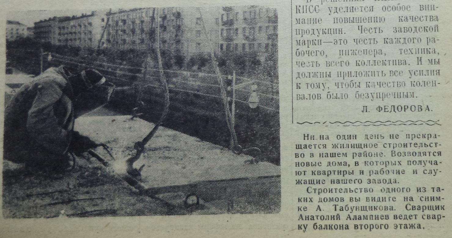 Победы-ФОТО-93-За боевые темпы-1966-3 сентября