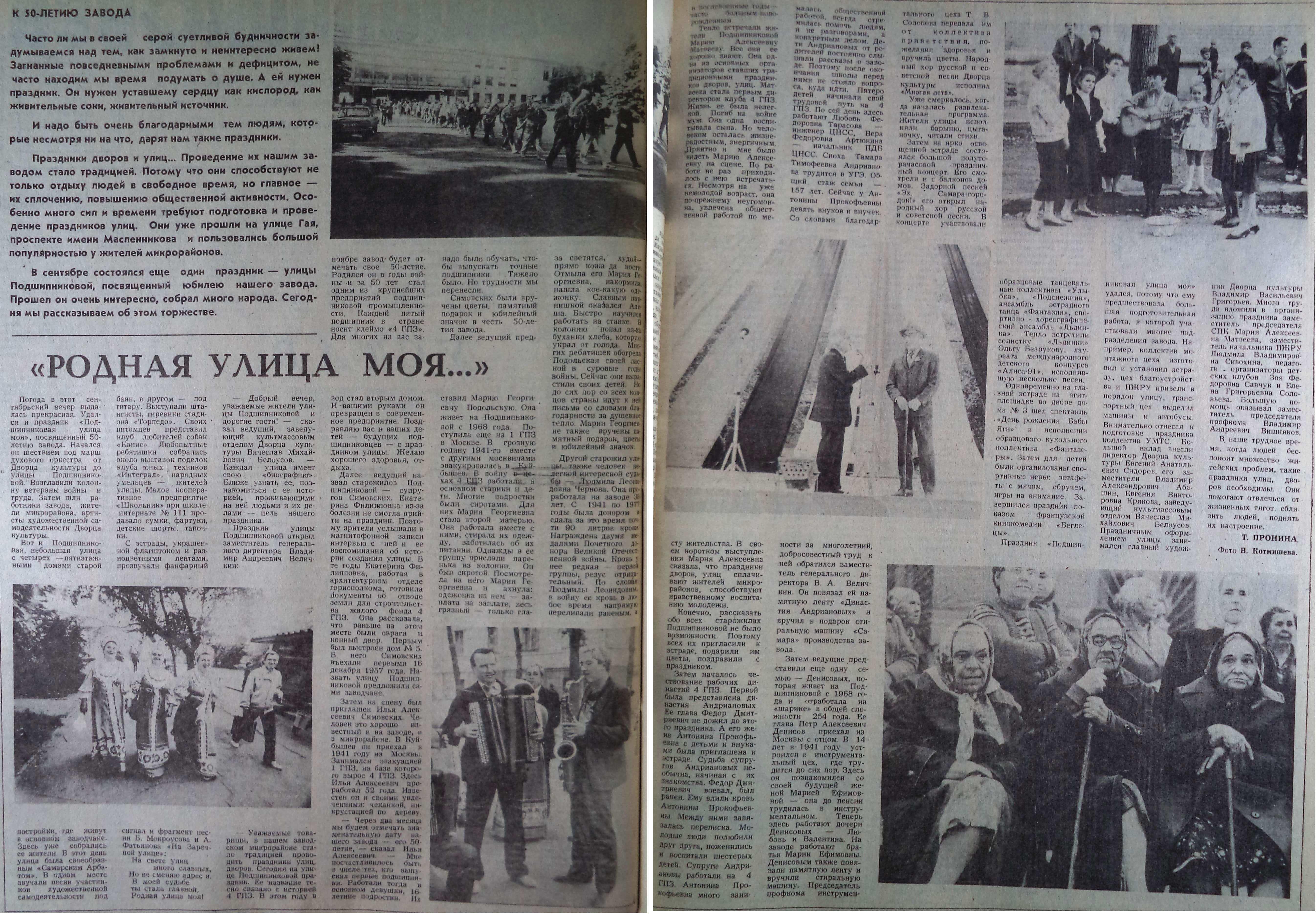 Подшипниковая-ФОТО-01-Красное Знамя-1991-24 сентября