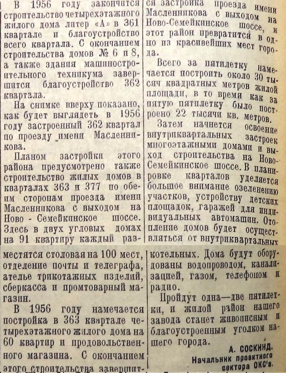 Подшипниковая-ФОТО-17-Сталинский Призыв-1955-3 декабря-3-Y