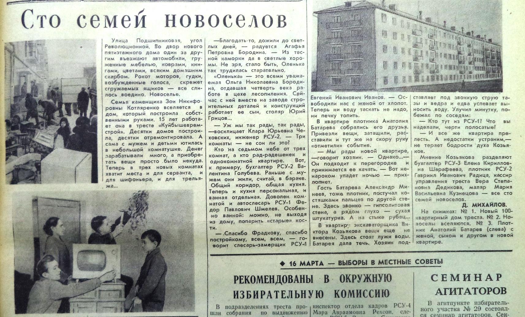 Подшипниковая-ФОТО-37-Голос Строителя-1969-4 февраля