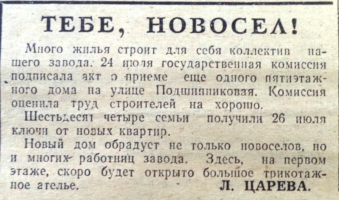 Подшипниковая-ФОТО-43-Красное Знамя-1969-28 июля-дом № 1