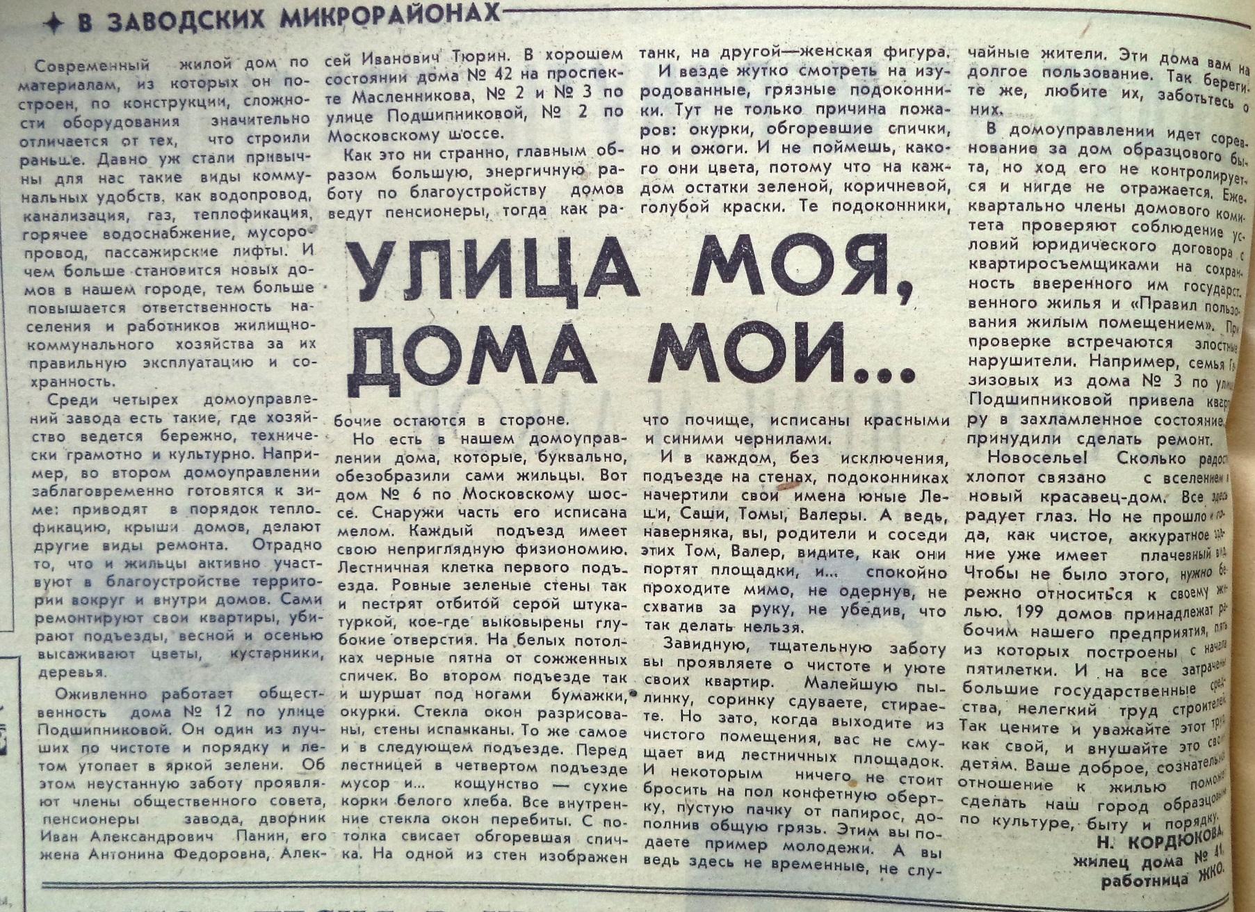 Подшипниковая-ФОТО-45-Красное Знамя-1975-11 марта