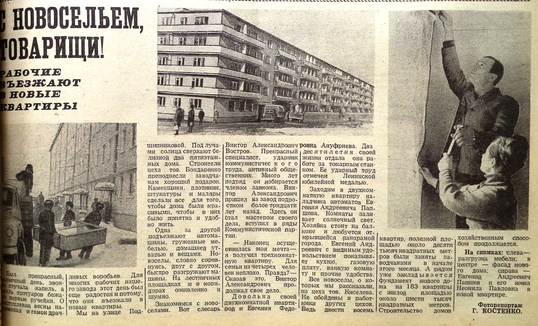 Подшипниковая-ФОТО-47-Знамя Труда-1973-23 марта