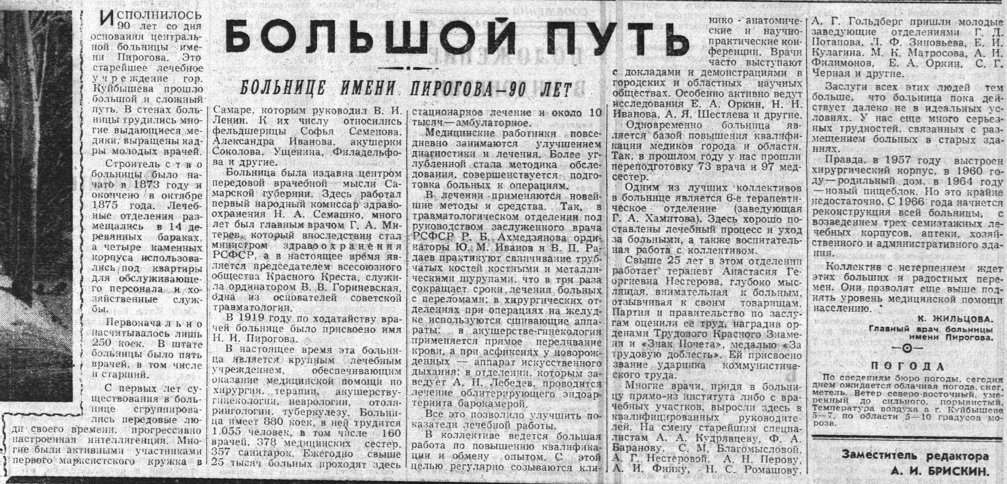 Полевая-ФОТО-06-ВКа-1965-11-18-90 лет Пироговке-min