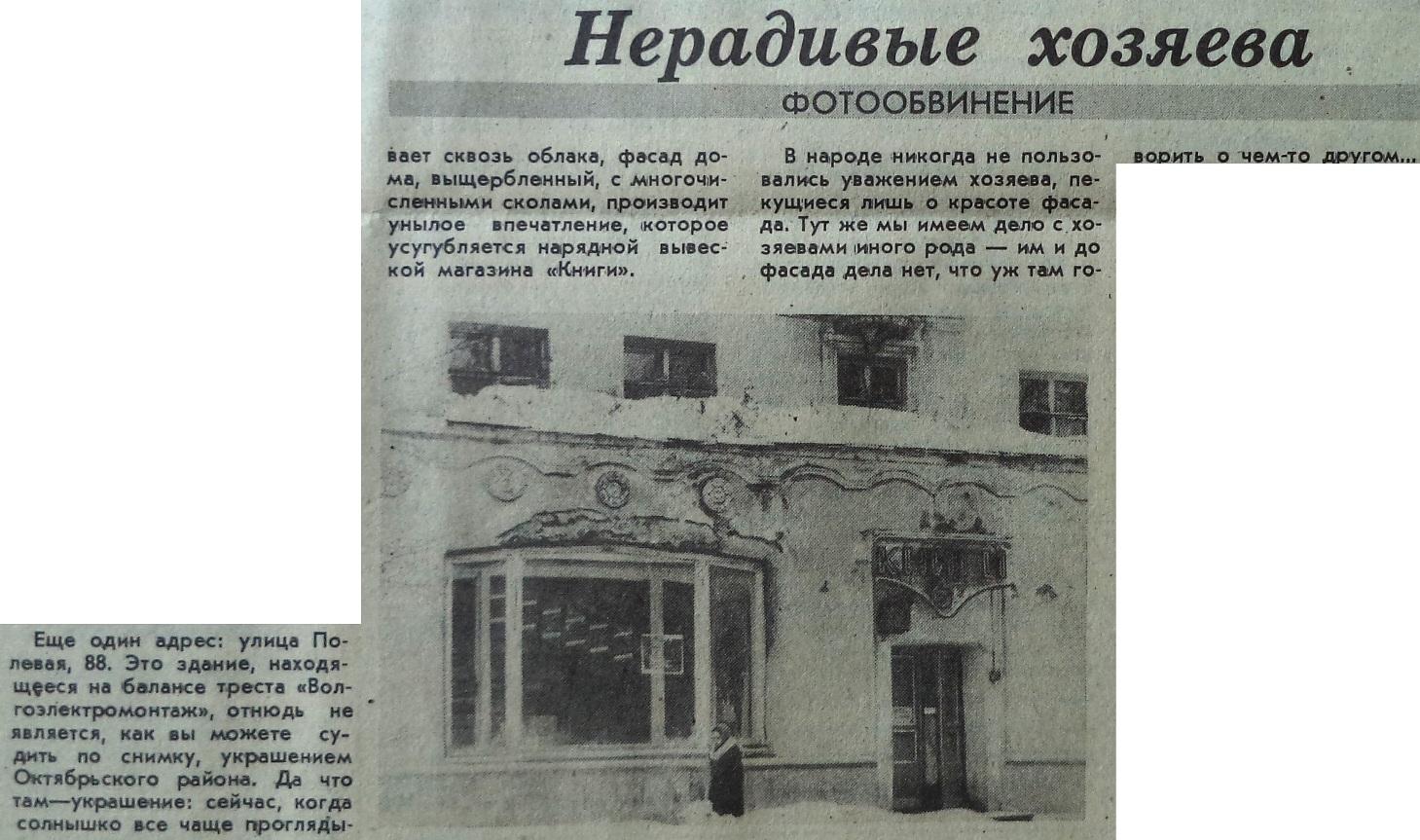 Полевая-ФОТО-24-ВЗя-1988-03-14-неблаг-во на Полев.-88