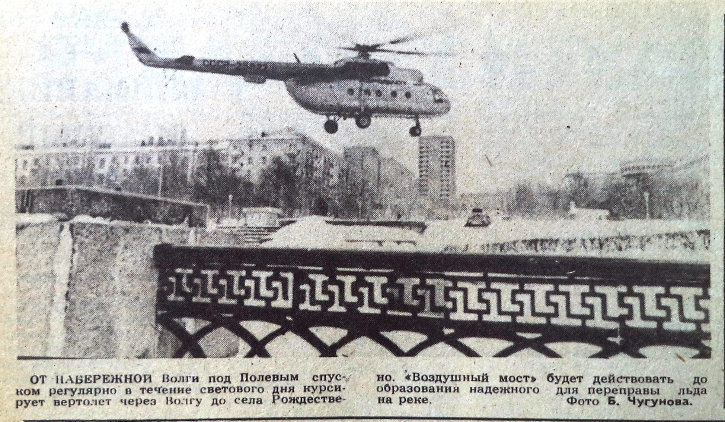 Полевая-ФОТО-34-ВЗя-1988-12-16-вертолёт над Полевым спуском-min